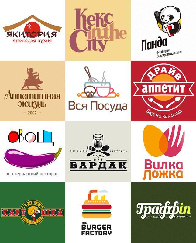 логотипы ресторанов и кафе