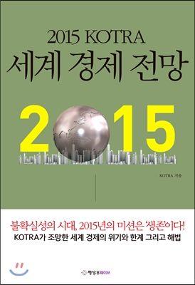 KOTRA 저 | 행성B웨이브 | 2014년 11월  20,000원 → 18,000원