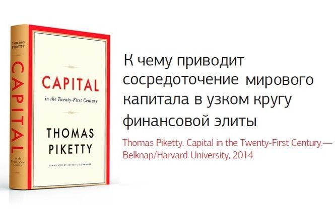 Обзор книг от НВ: Спасти свободные рыночные отношения может лишь глобальный налог на богатство | Новое Время