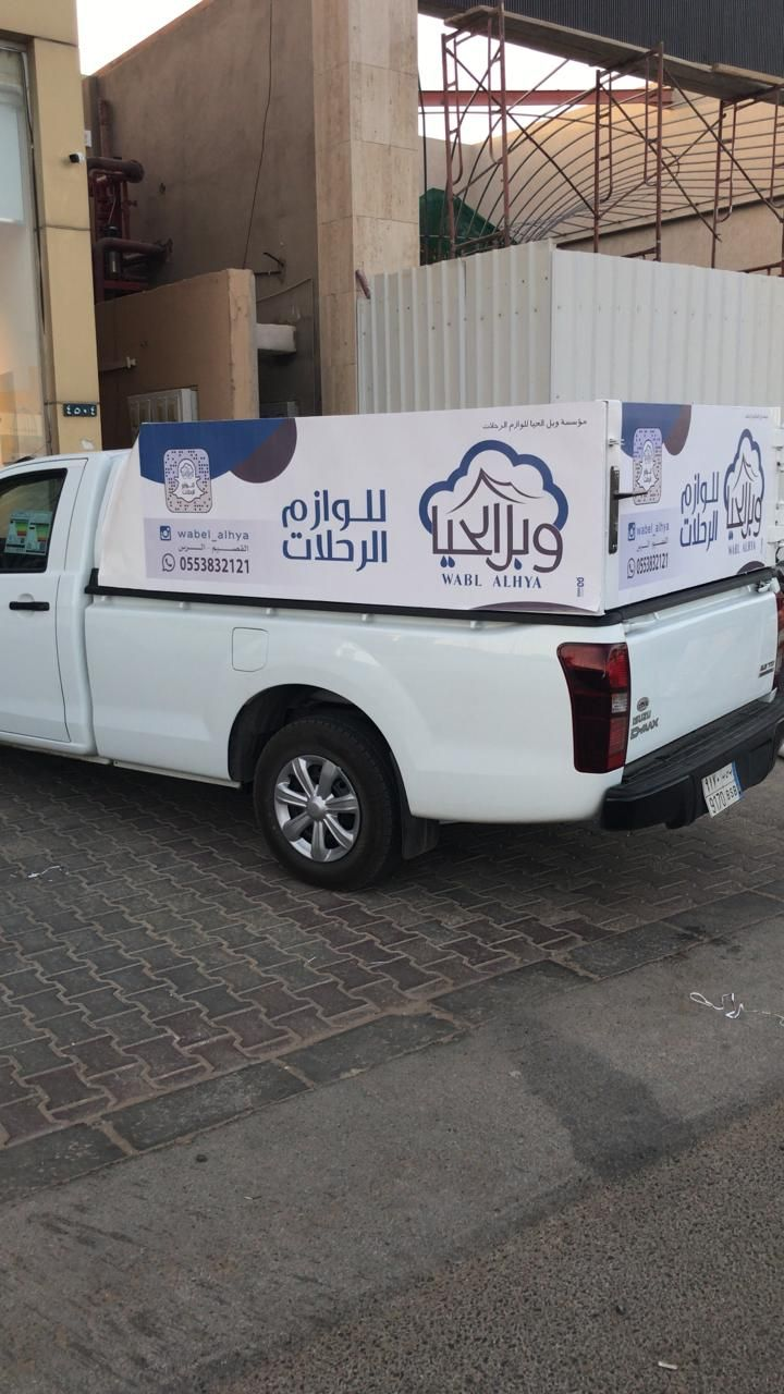 Pin By ممدوح للدعاية والإعلان Mamdouh On Car Stickers استيكرات سيارات Car Van Vehicles
