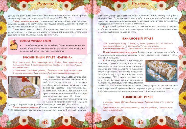 Завязкин О.В. - Торты, рулеты, пирожные (Быстро, недорого, вкусно) - 2013.pdf