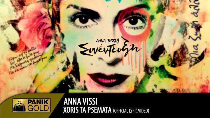 Άννα Βίσση - Χωρίς Τα Ψέματα | Anna Vissi - Xoris Ta Psemata (Official L...