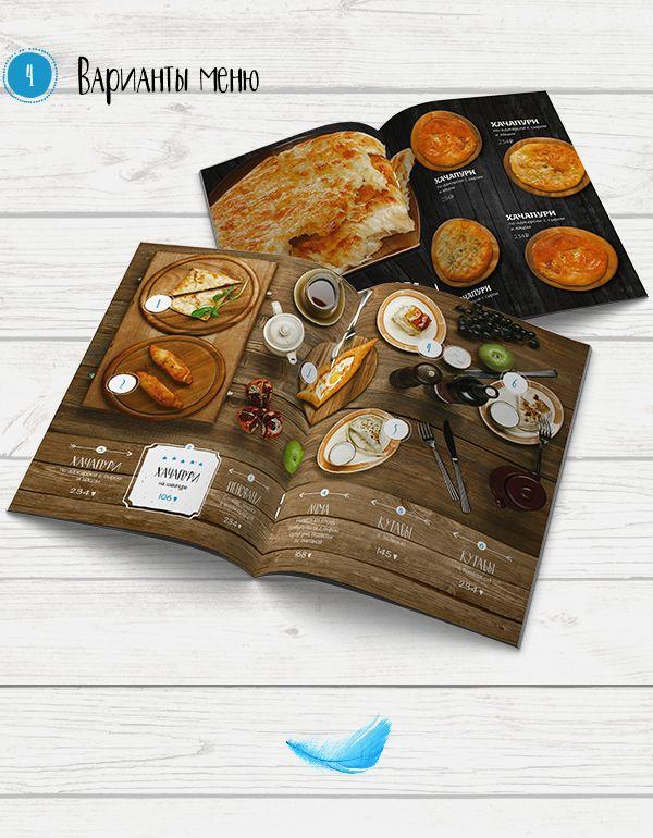 restaurant menu by AlexUnder Boots, via Behance