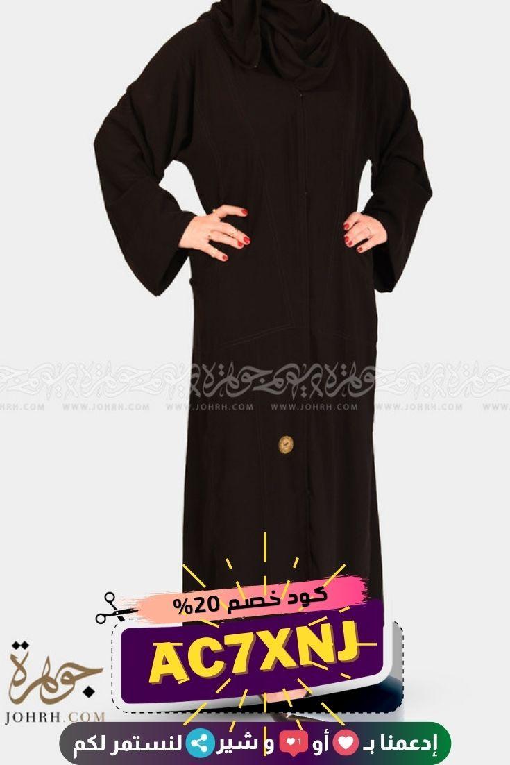 العبايات النسائية في السعودية استخدمي كود خصم 20 Ac7xnj 20th