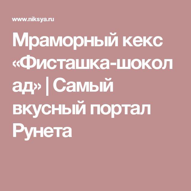 Мраморный кекс «Фисташка-шоколад»   Самый вкусный портал Рунета