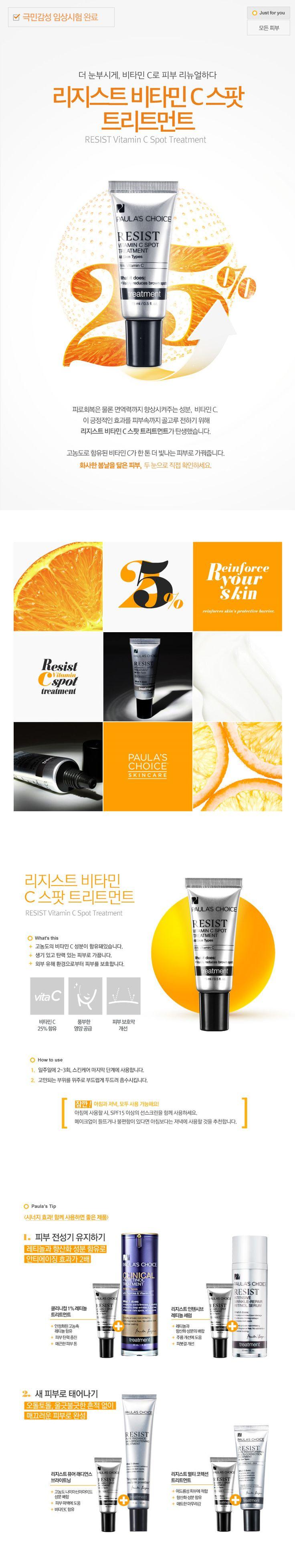 상품 상세정보 '리지스트 비타민 C 스팟'