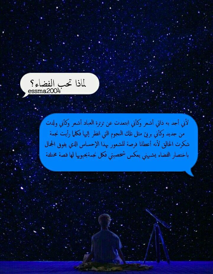شكرا جزيلا صديقتي اسماء على التصميم الحلو تسلميييي Arabic Quotes Funny Arabic Quotes Beautiful Arabic Words
