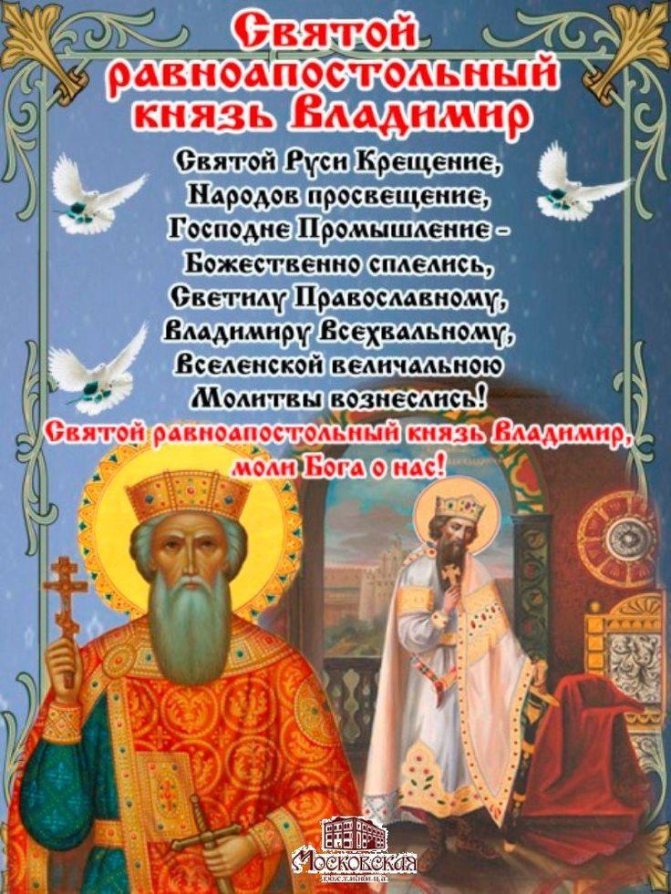 Открытку февраля, открытки с днем крещения руси св.князь владимир
