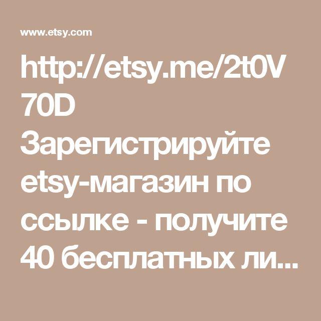 http://etsy.me/2t0V70D Зарегистрируйте  etsy-магазин по ссылке - получите 40 бесплатных листингов
