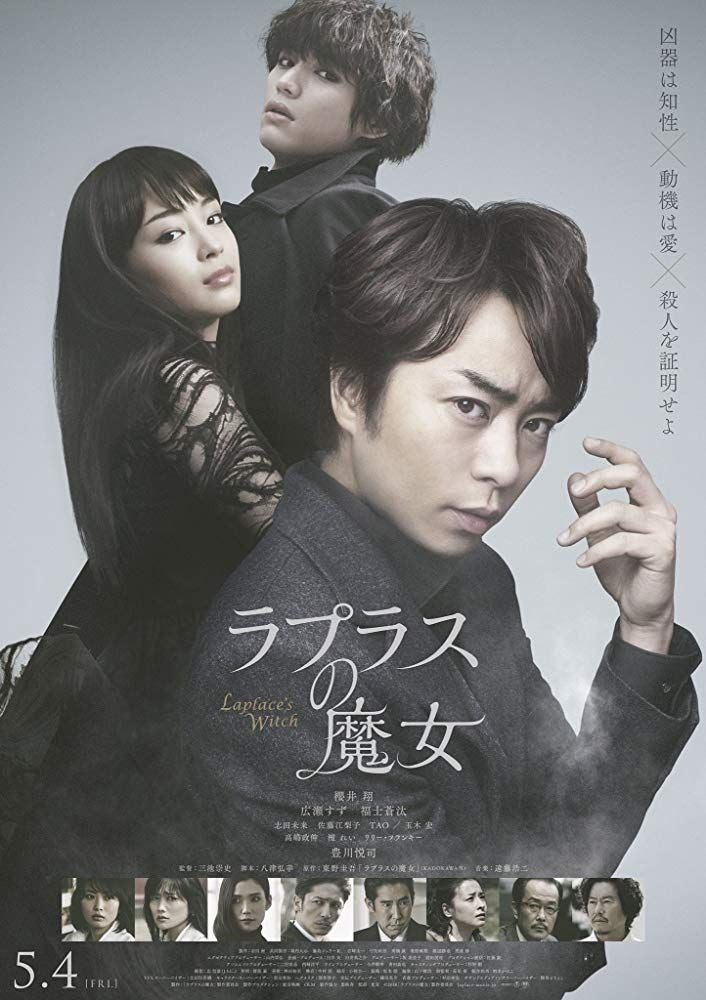 Nonton Film Laplace's Witch 2018 Subtitle Indonesia streaming online