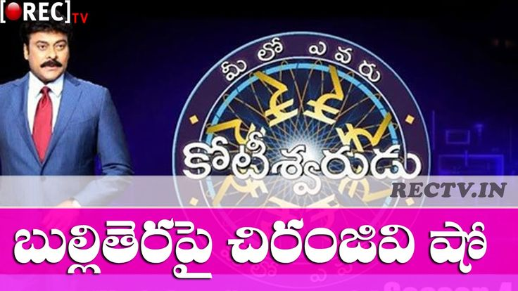 Megastar Chiranjeevi to host most popular TV show ll latest telugu film news updates gossips