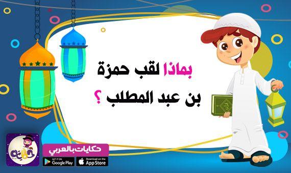 بماذا لقب حمزة بن عبد المطلب Activities For Kids Kids Education Arabic Lessons