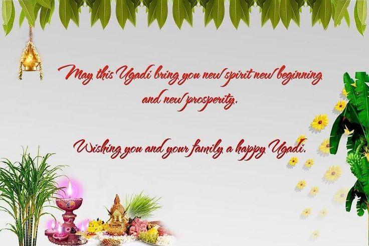 Happy Ugadi 2016 Wishes