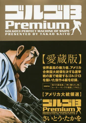 ゴルゴ13 Premium アメリカ大統領選 (SPコミックス)   さいとう・たかを https://www.amazon.co.jp/dp/4845847469/ref=cm_sw_r_pi_dp_x_-B51ybXP6QVZ6