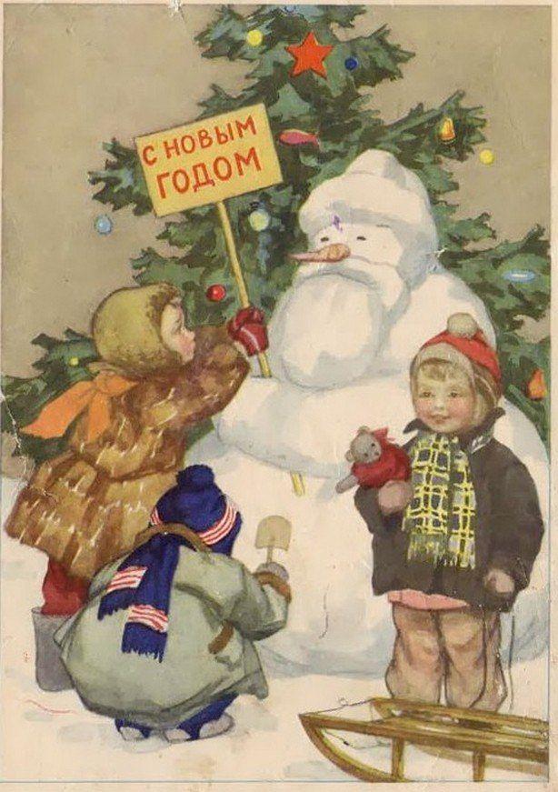 Старые открытки советских времен