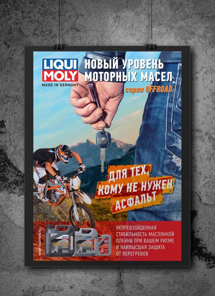 LIQUI MOLY плакат мотомасла