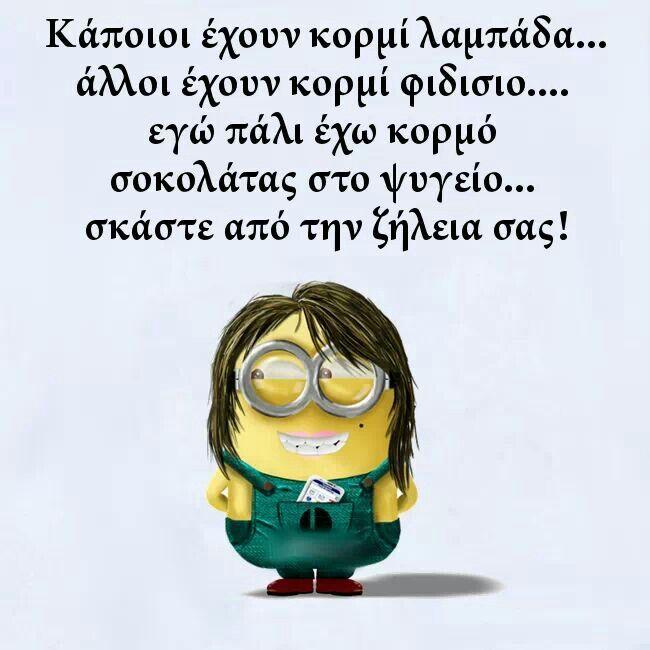 Greek minion