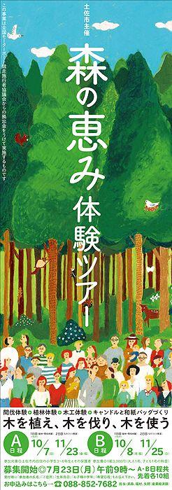 works : シバタケイコ イラストレーション