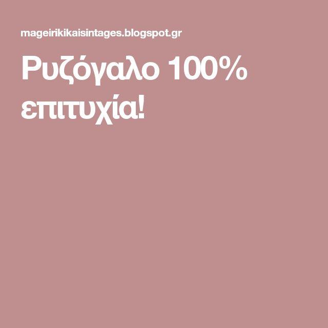 Ρυζόγαλο 100% επιτυχία!