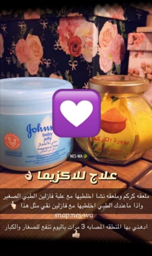 Pin By سبحان الله On خلطاااات Jelly Convenience Store Products Convenience Store