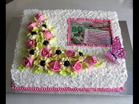 Оформление квадратного торта белково-заварным кремом. - YouTube