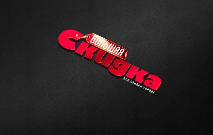 Логотип Большая Скидка