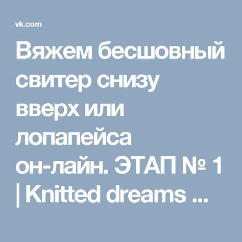 Вяжем бесшовный свитер снизу вверх или лопапейса он-лайн. ЭТАП № 1   Knitted dreams magazine