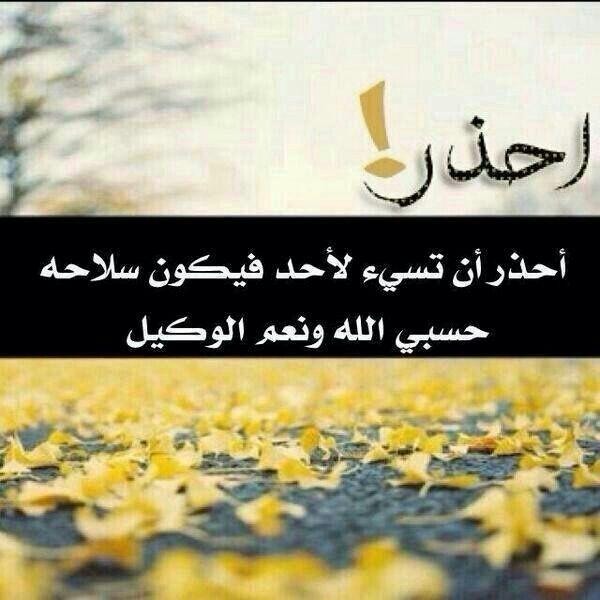 حسبي الله ونعم الوكيل Islamic Quotes Wise Words Wise