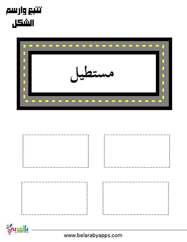نشاط رسومات الاشكال الهندسيه للاطفال لعبة تتبع الشكل بالسيارة جاهزة للطباعة بالعربي نتعلم Free Printable Worksheets Worksheets Free Printable Worksheets