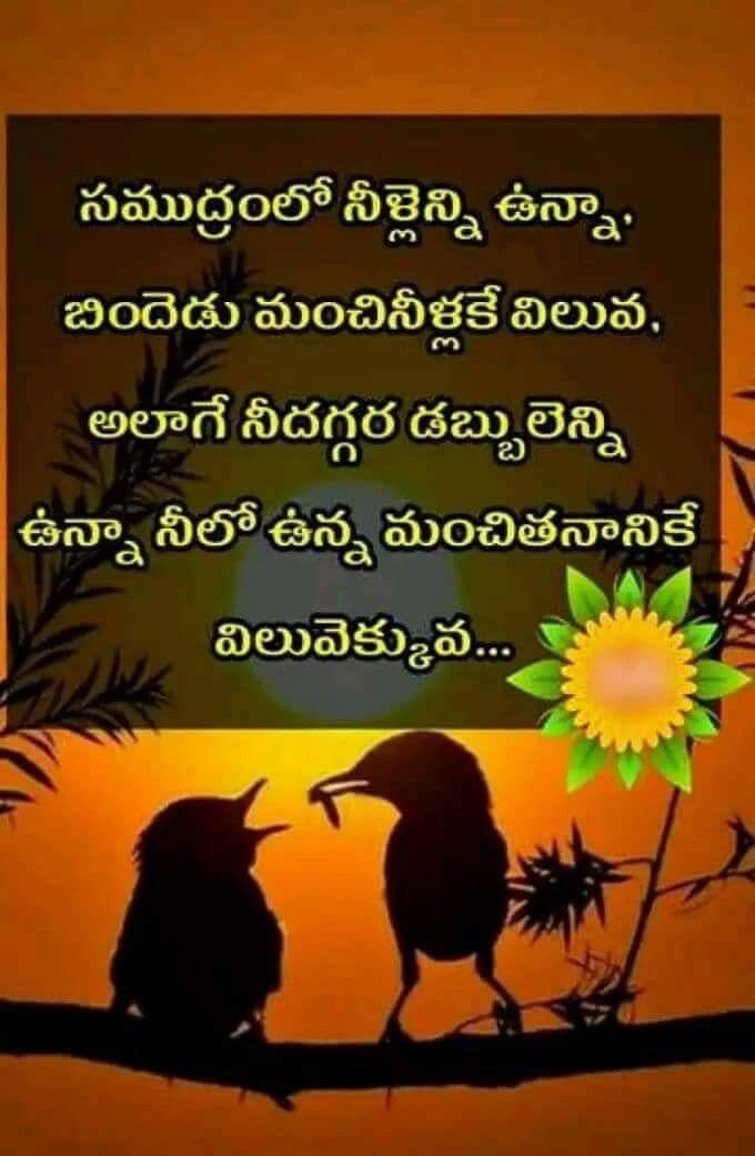 wedding invitation templates in telugu%0A People Quotes  Telugu  Life Quotes  Live Life  Quotes On Life  Quote Life   Real Life Quotes  Life Lesson Quotes