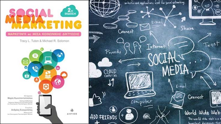 """""""...το Μάρκετινγκ με μέσα κοινωνικής δικτύωσης δεν είναι προαιρετική πολυτέλεια. Eίναι μια αναγκαία στρατηγική Μάρκετινγκ για τις επιχειρήσεις που θέλουν να επιβιώσουν στη σημερινή ανταγωνιστική και παγκοσμιοποιημένη αγορά."""" Γράφει ο Stathis Papagiannidis στο www.dotnews.gr.  Social Media Marketing - Mάρκετινγκ με Μέσα Κοινωνικής Δικτύωσης   Έκπτωση 25%  Δείτε εδώ: http://www.diavlos-books.gr/product/986/social-media-marketing-marketingk-me-mesa-koinonikis-diktyosis-2i-ekdosi-"""
