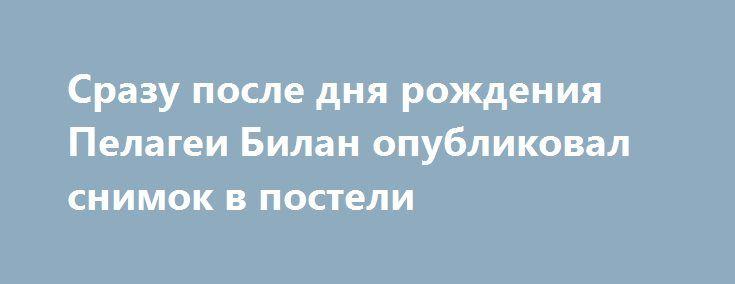 Сразу после дня рождения Пелагеи Билан опубликовал снимок в постели https://apral.ru/2017/07/16/srazu-posle-dnya-rozhdeniya-pelagei-bilan-opublikoval-snimok-v-posteli.html  Популярный эстрадный певец Дима Билан поздравил подругу и коллегу Пелагею с днём рождения, выложив в своём Instagram совместный снимок с именинницей. На удивление фанатов, следом за этим знаменитость опубликовал фото, где он уже расположился в постели. Известно, что Пелагея отметила своё 31-летие в кругу близких друзей на…