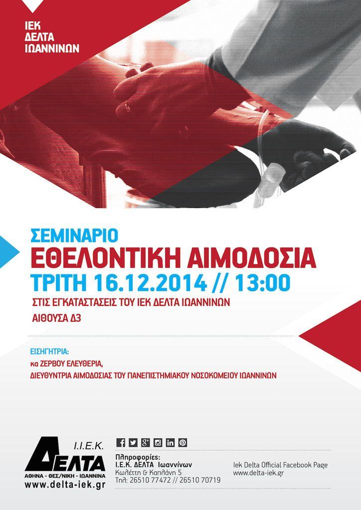 Σεμινάριο Εθελοντικής Αιμοδοσίας