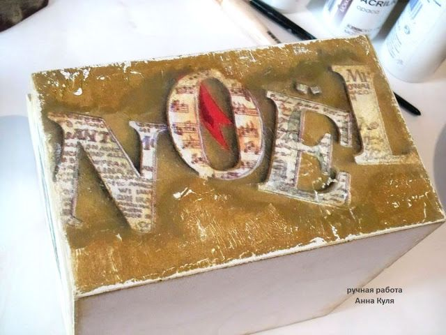 Творческая мастерская Мемуарис: Мастерская Деда Мороза 1 этап - Ящик для писем