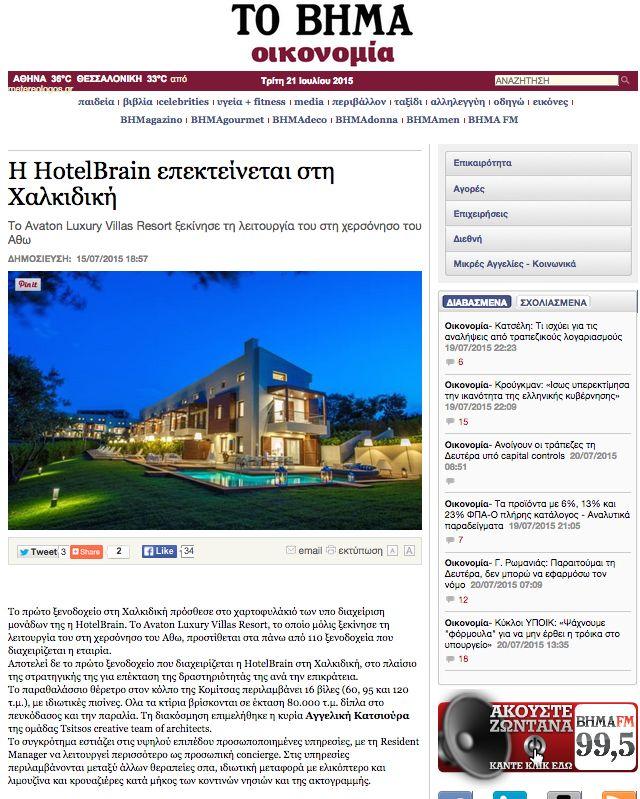 Άρθρο για το Avaton Luxury Villas Resort στο Tovimagr. Διαβάστε περισσότερα: http://www.tovima.gr/finance/article/?aid=722658