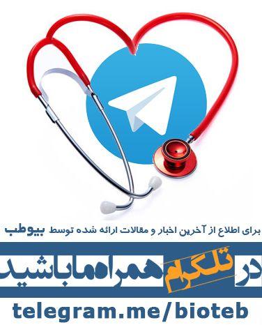 کانال تلگرام بیوطب ✅ تخصصی ترین و بزرگترین سایت پزشکی و سلامت ایران ✅ با قابلیت پاسخگویی هوشمند به سوالات پزشکی ✅ دارای کلینیک و پزشک آنلاین. https://telegram.me/bioteb لطفا به اشتراک بگذارید.