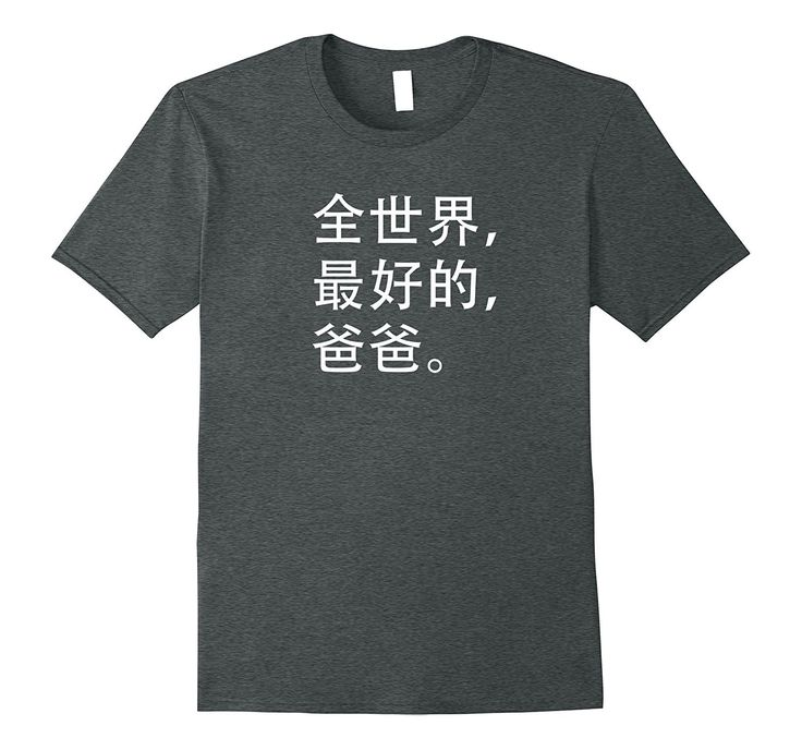 World's Best Dad in Chinese- Father's day gift T-shirt