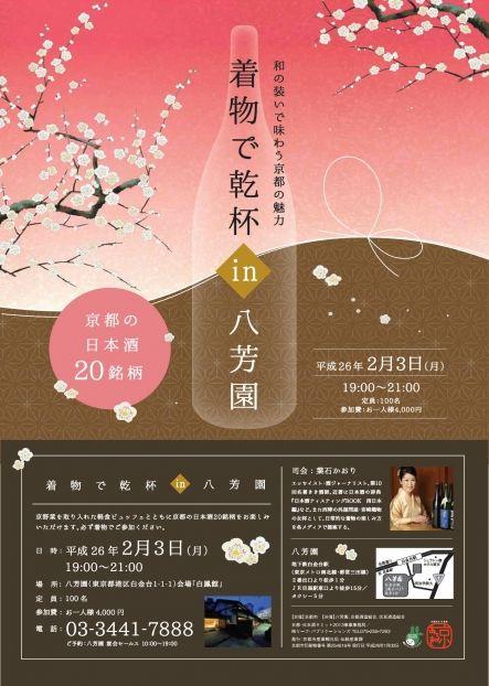 very Japanese http://www.kyoto-sake.com