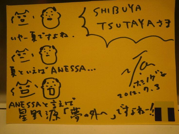 星野源さんご来店!!!の画像 | SHIBUYA TSUTAYA official blog