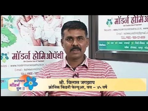 Modern Homeopathy : KIDNEY (CKD) curative treatment of patient Mr. Vilas...