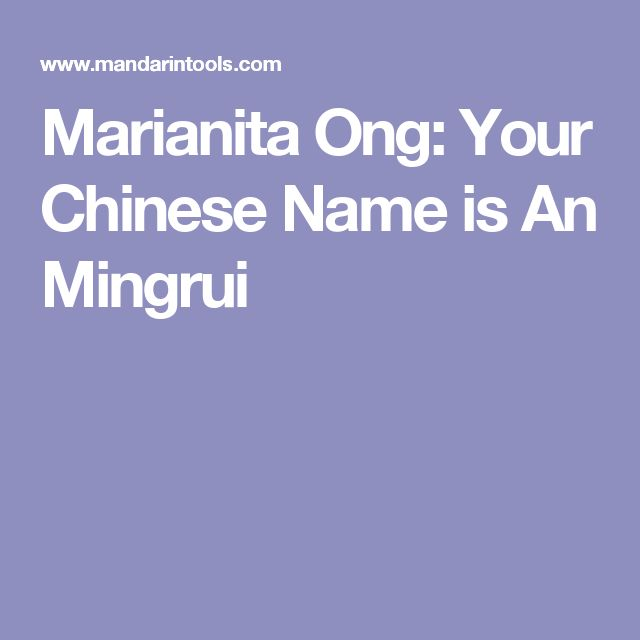 Marianita Ong:  Your Chinese Name is An Mingrui