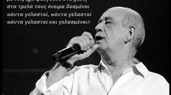 Βαγγέλης Περπινιάδης LIVE - YouTube