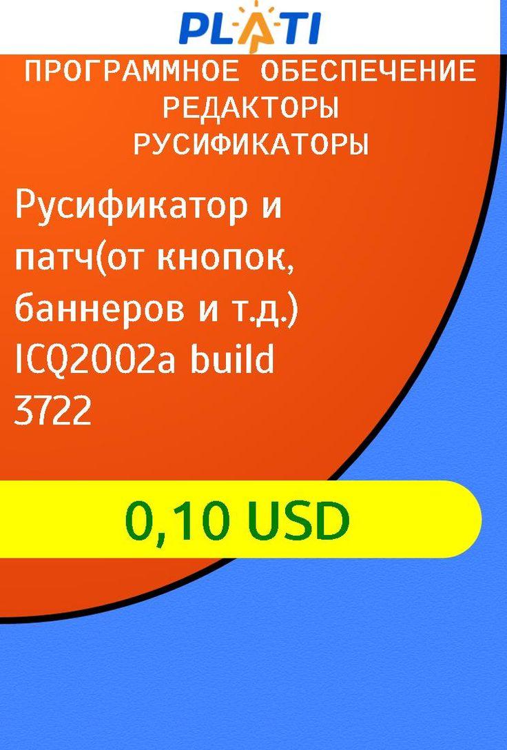 Русификатор и патч(от кнопок, баннеров и т.д.) ICQ2002a build 3722 Программное обеспечение Редакторы Русификаторы