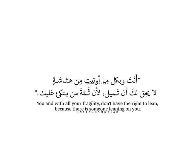 Pin By Wejdan On كلام Words Thoughts Like Me