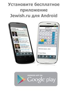 Jewish.ru для Android