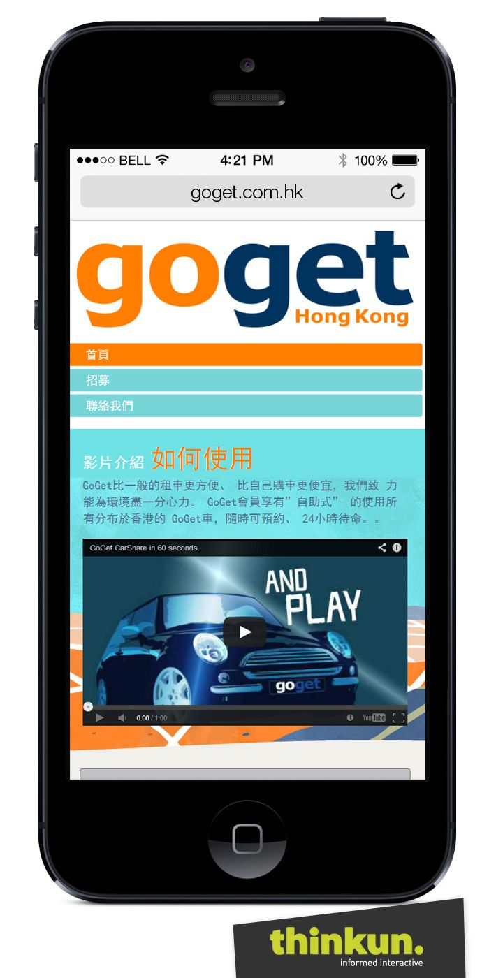 GoGet HK & TW mobile screen