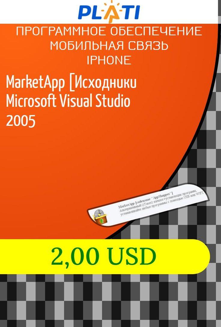 MarketApp [Исходники Microsoft Visual Studio 2005 Программное обеспечение Мобильная связь iPhone