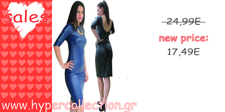 http://www.hypercollection.gr/el/foremata/201--.html
