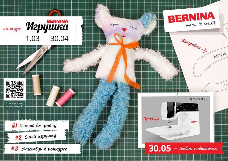 Конкурс BERNINA В конкурсе принимают участие все желающие. Участники скачивают     выкройку со страницы     конкурса http://spb.sewclub.ru/contest/?contest=21, шьют игрушку и приносят ее к нам в наш Учебный Центр Бернина (Кожевническая 16, оф.205) или к своему дилеру Бернина Конкурс длится 2 месяца (1.03 – 30.04) + 1 месяц на пересылку игрушек и подведение итогов. Победитель будет объявлен 30.05.2017г. Приз шв. машинка Bernina 380.Вопросы по тел. 8-915-2284515  http://sewlegko.ru