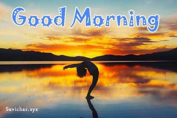 50 Good Morning Images Pictures Photo For Yoga Lovers Hd Download Morning Images Good Morning Images Good Morning Images Download